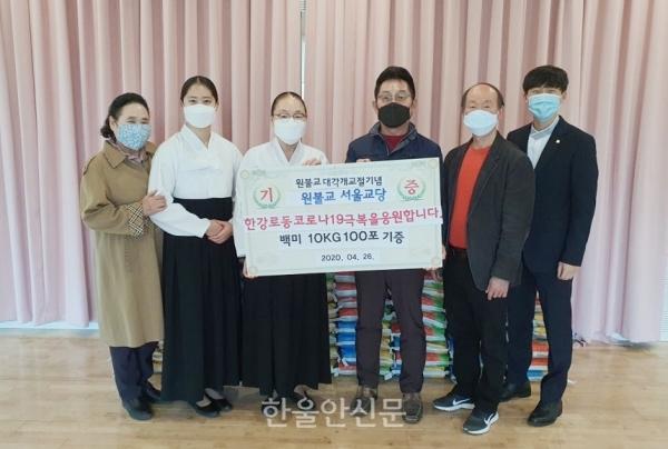 서울교당은 대각개교절 경축식에서 '은혜의 쌀 나누기' 전달식을 갖고, 29일 주민센터를 찾아 마필승 동장에게 10㎏ 100포대 쌀을 직접 전달했다.
